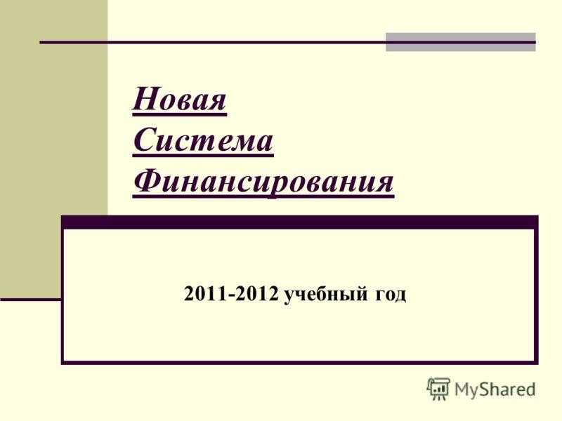 Новая Система Финансирования 2011-2012 учебный год