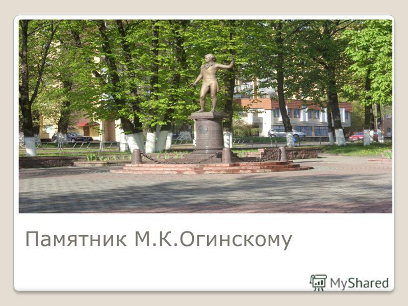 Памятник М.К.Огинскому