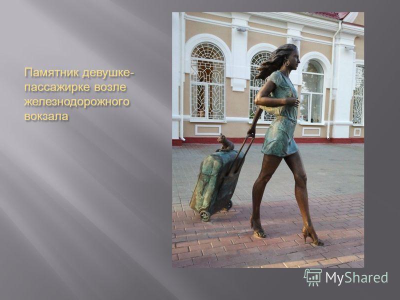 Памятник девушке - пассажирке возле железнодорожного вокзала