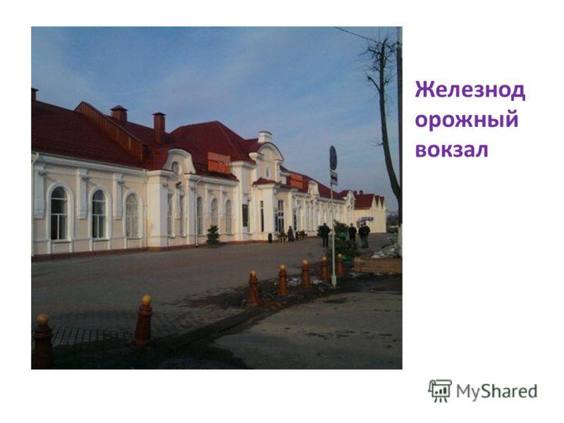 Железнод орожный вокзал