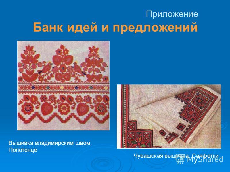 Приложение Банк идей и предложений Вышивка владимирским швом. Полотенце Чувашская вышивка. Салфетки