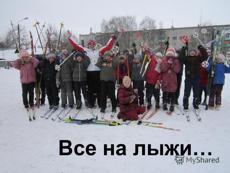 Все на лыжи…