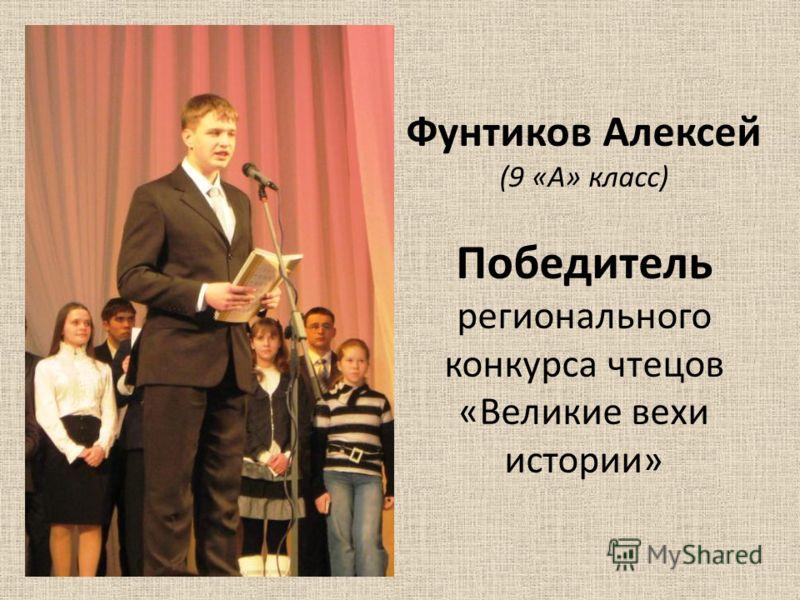 Фунтиков Алексей (9 «А» класс) Победитель регионального конкурса чтецов «Великие вехи истории»