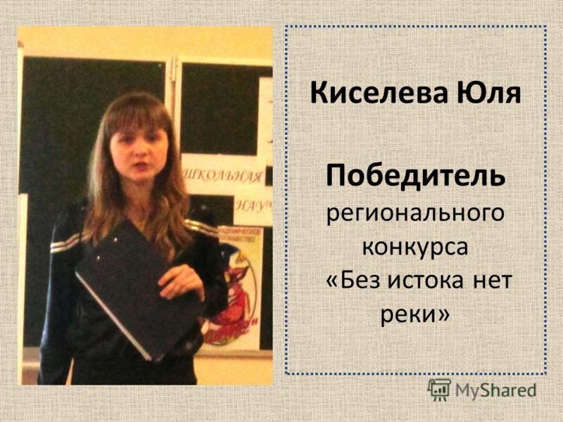 Киселева Юля Победитель регионального конкурса «Без истока нет реки»