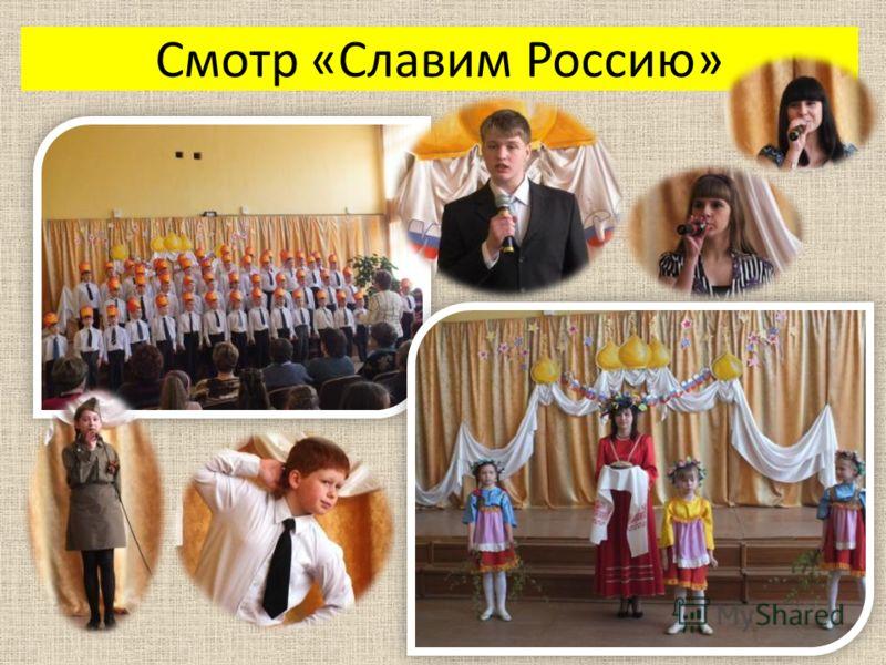 Смотр «Славим Россию»