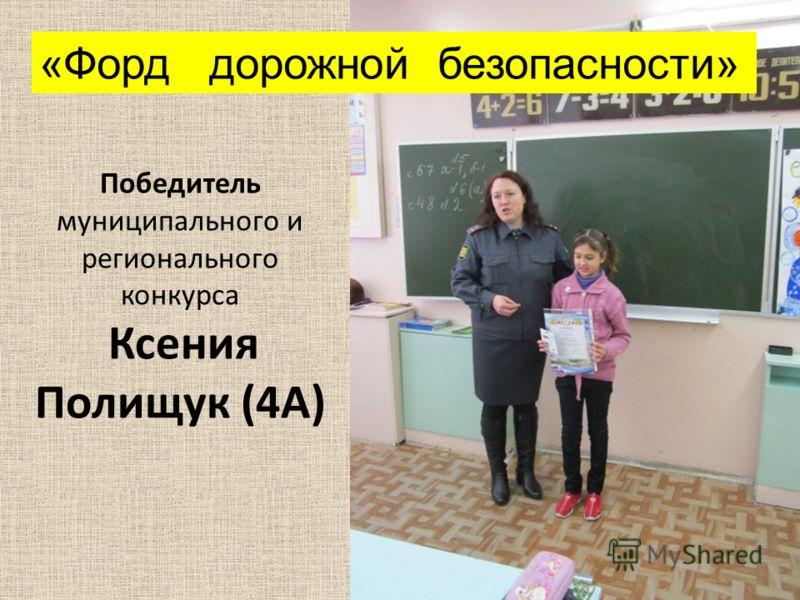 Победитель муниципального и регионального конкурса Ксения Полищук (4А) «Форд дорожной безопасности»