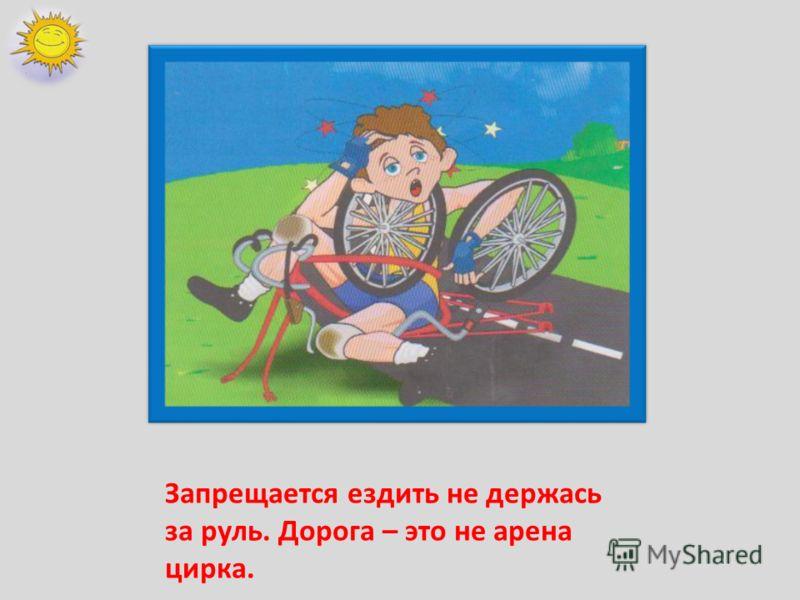 Запрещается ездить не держась за руль. Дорога – это не арена цирка.