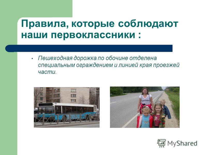 Правила, которые соблюдают наши первоклассники : Пешеходная дорожка по обочине отделена специальным ограждением и линией края проезжей части.