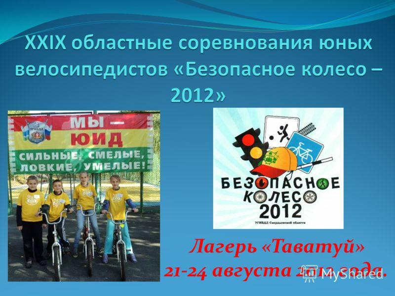 Лагерь «Таватуй» 21-24 августа 2012 года.