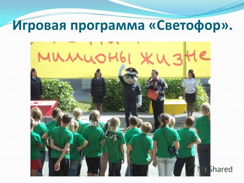 Игровая программа «Светофор».