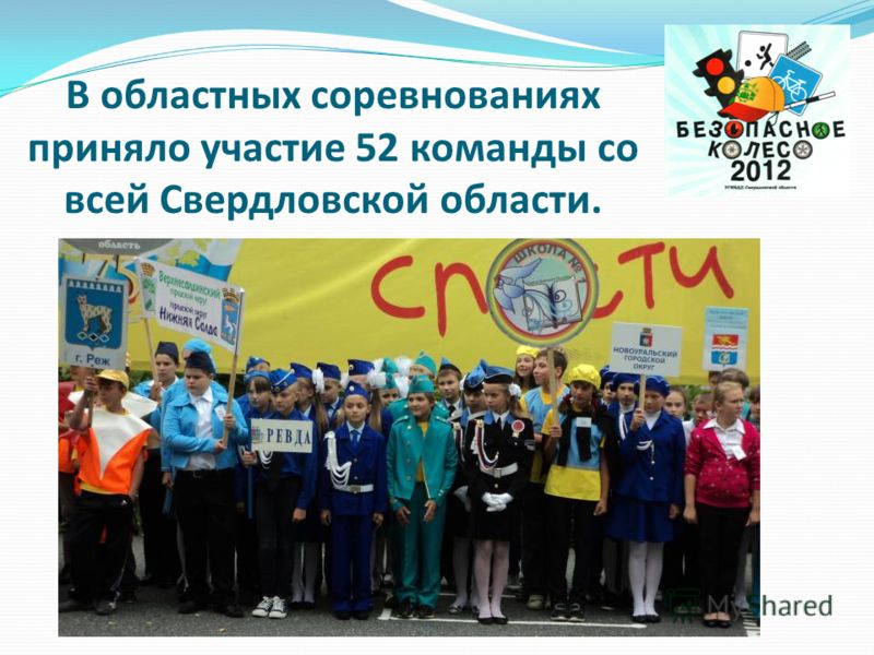 В областных соревнованиях приняло участие 52 команды со всей Свердловской области.