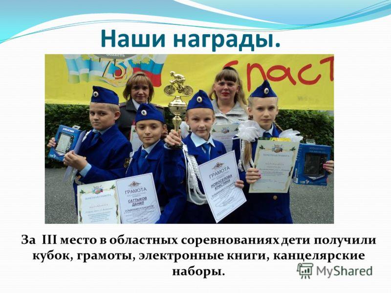 Наши награды. За III место в областных соревнованиях дети получили кубок, грамоты, электронные книги, канцелярские наборы.
