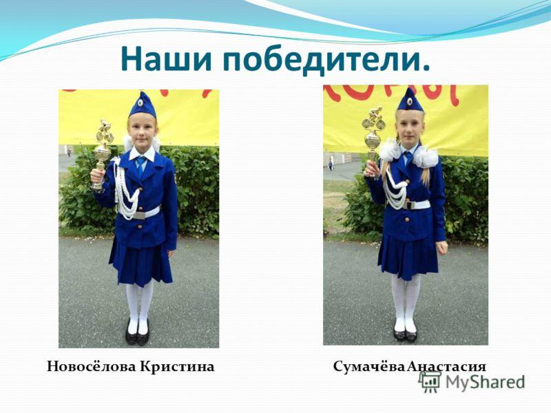 Наши победители. Новосёлова КристинаСумачёва Анастасия
