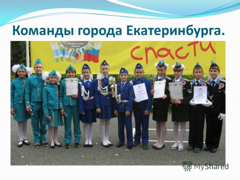 Команды города Екатеринбурга.