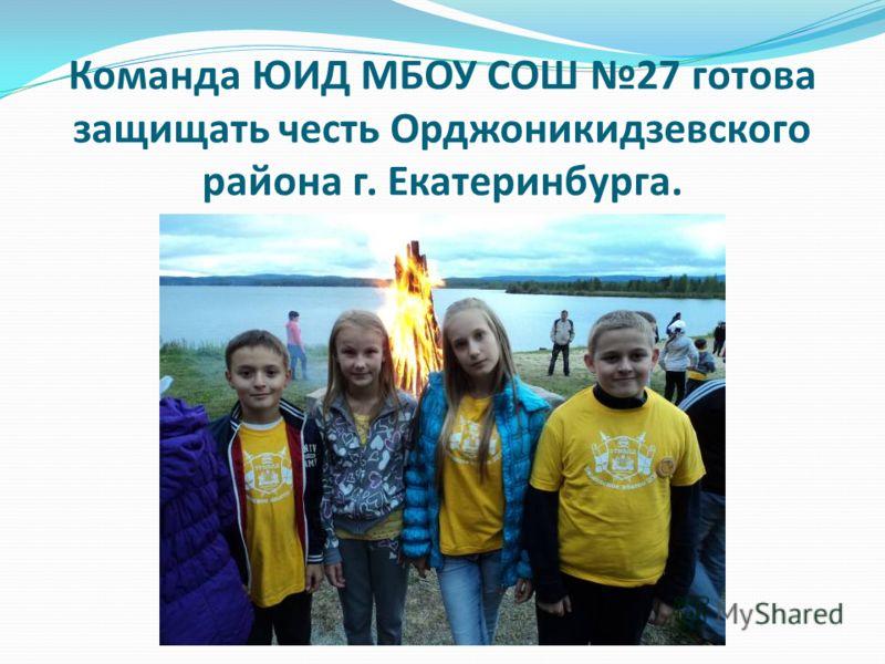 Команда ЮИД МБОУ СОШ 27 готова защищать честь Орджоникидзевского района г. Екатеринбурга.