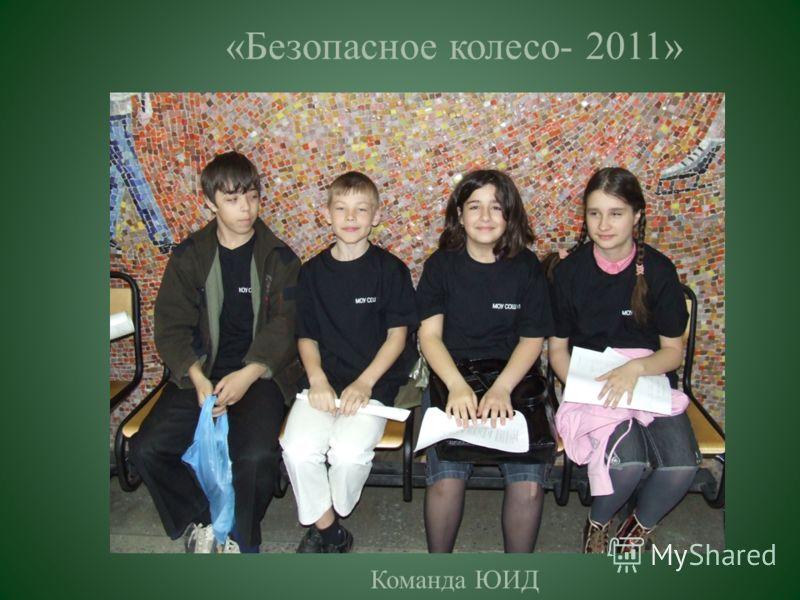 «Безопасное колесо- 2011» Команда ЮИД
