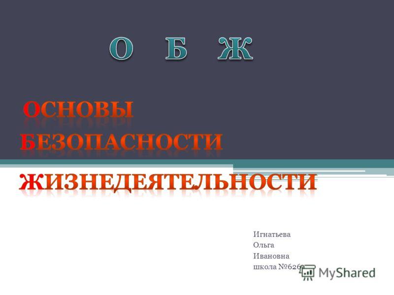 Игнатьева Ольга Ивановна школа 626