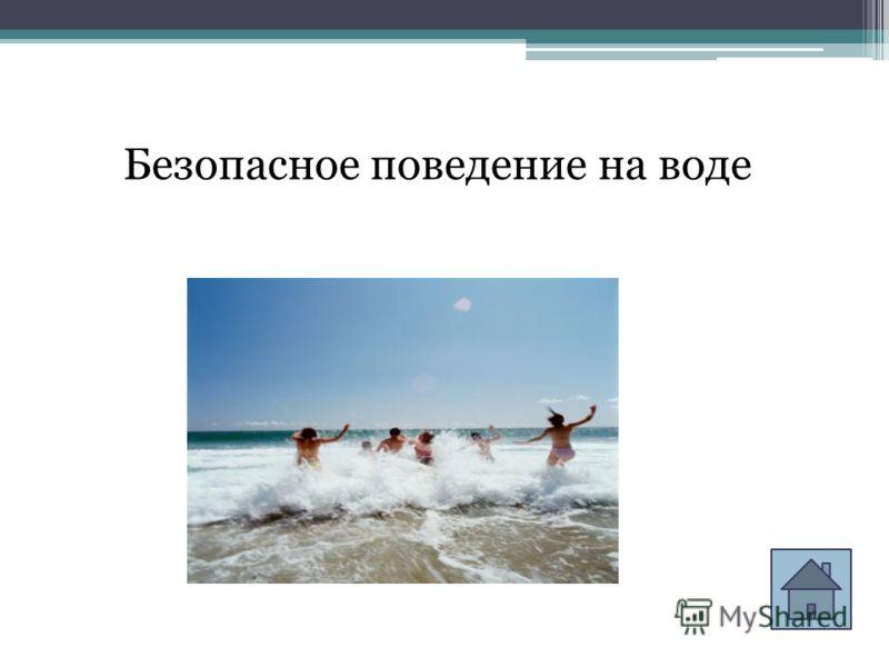 Безопасное поведение на воде