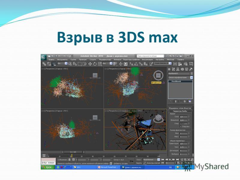 Взрыв в 3DS max