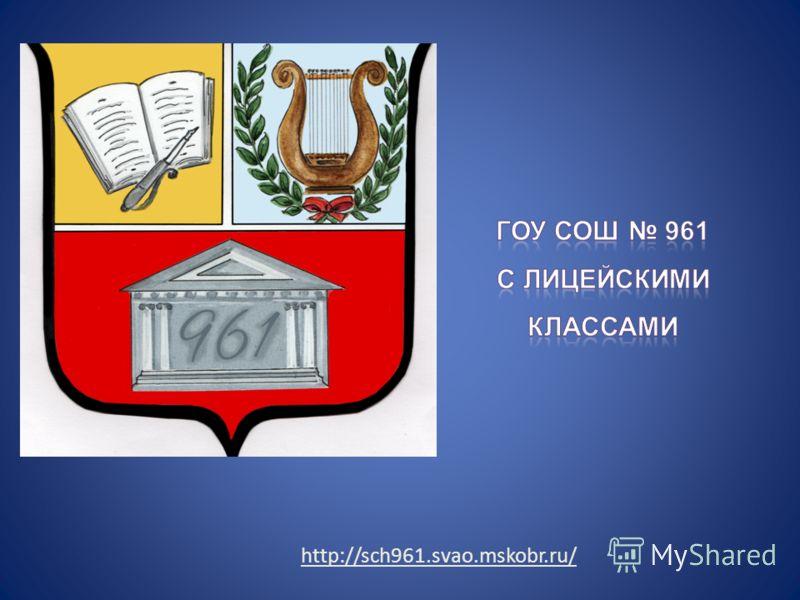 http://sch961.svao.mskobr.ru/