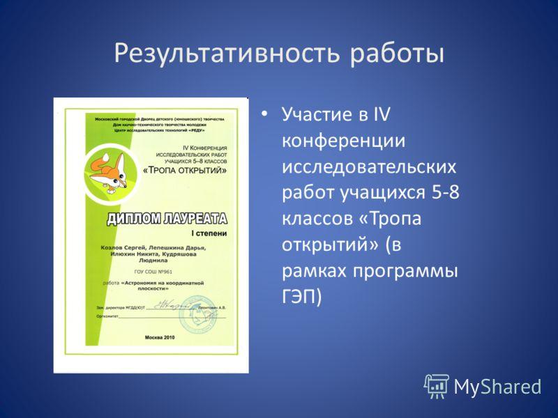 Результативность работы Участие в IV конференции исследовательских работ учащихся 5-8 классов «Тропа открытий» (в рамках программы ГЭП)