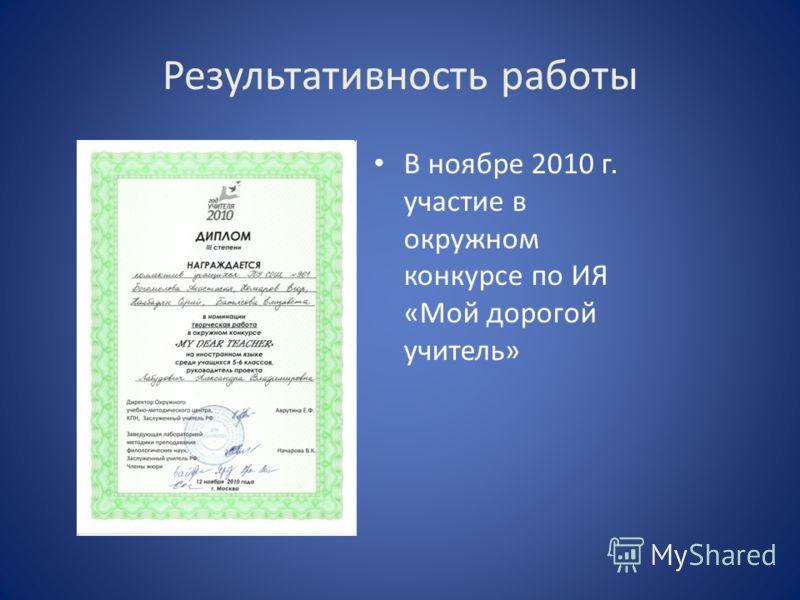 Результативность работы В ноябре 2010 г. участие в окружном конкурсе по ИЯ «Мой дорогой учитель»