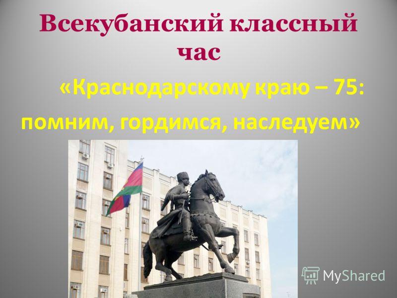 Всекубанский классный час «Краснодарскому краю – 75: помним, гордимся, наследуем»