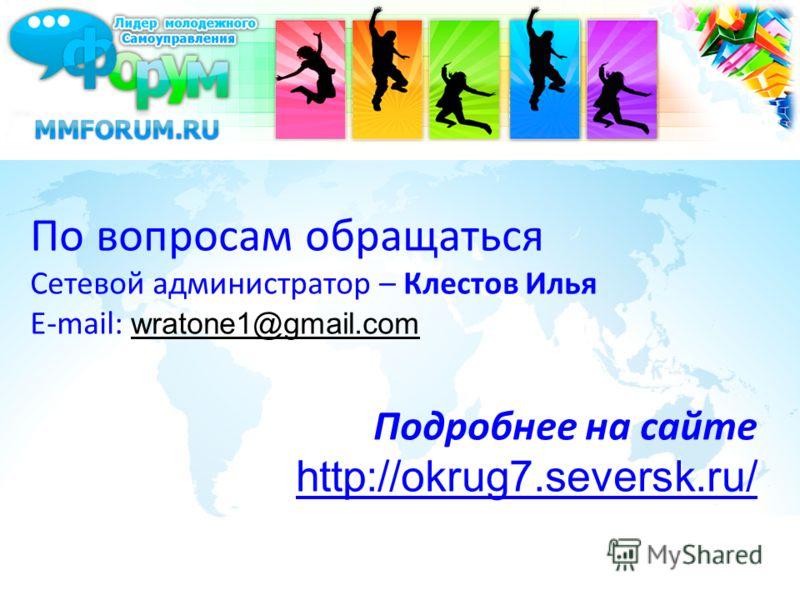 По вопросам обращаться Сетевой администратор – Клестов Илья E-mail: wratone1@gmail.com Подробнее на сайте http://okrug7.seversk.ru/