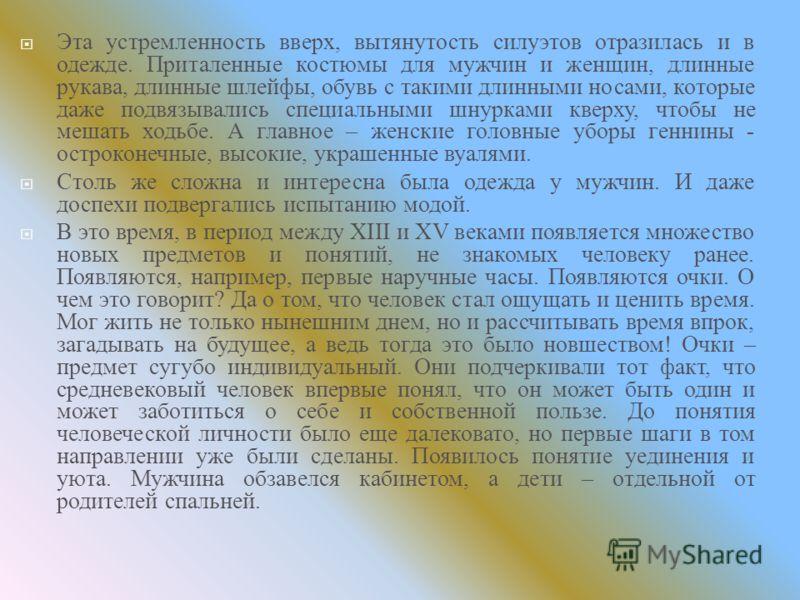 Костюм 19 Века Биография