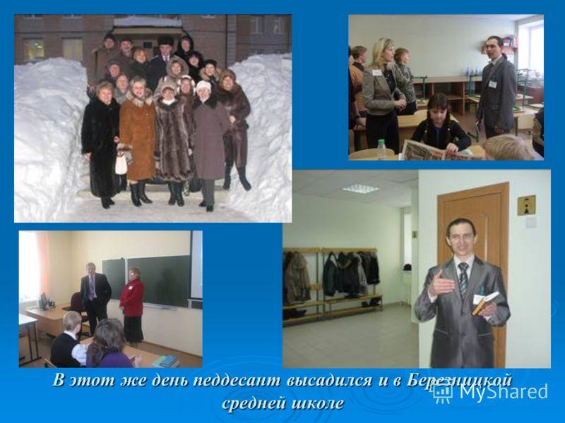 В этот же день педдесант высадился и в Березницкой средней школе