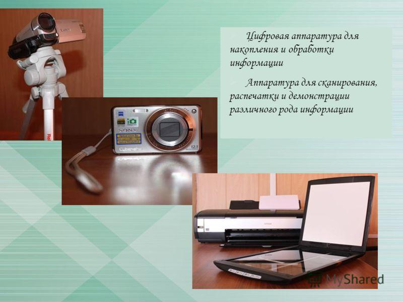 Цифровая аппаратура для накопления и обработки информации Аппаратура для сканирования, распечатки и демонстрации различного рода информации