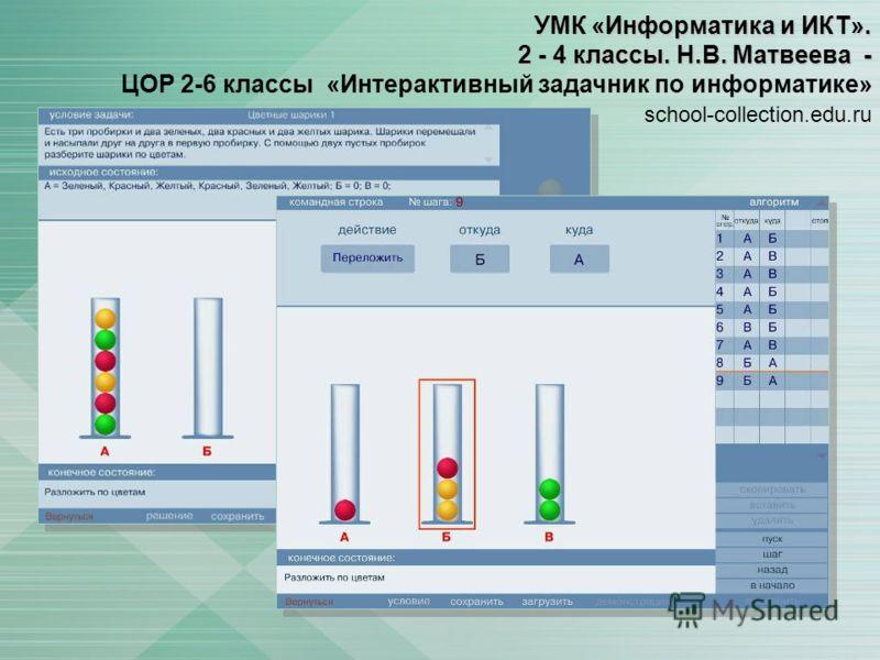 Интерактивный Задачник Информатика 8 Класс