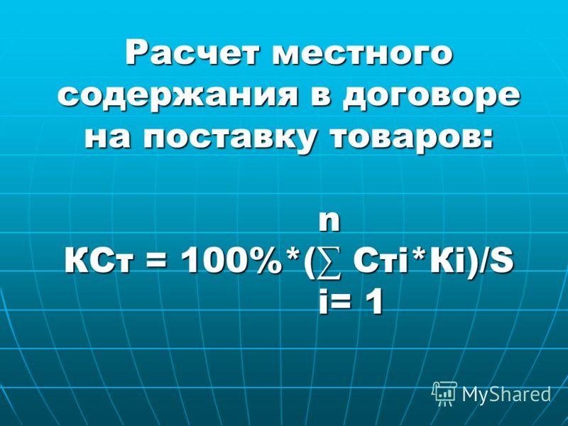 Расчет местного содержания в договоре на поставку товаров: n КСт = 100%*( Стi*Кi)/S i= 1 i= 1