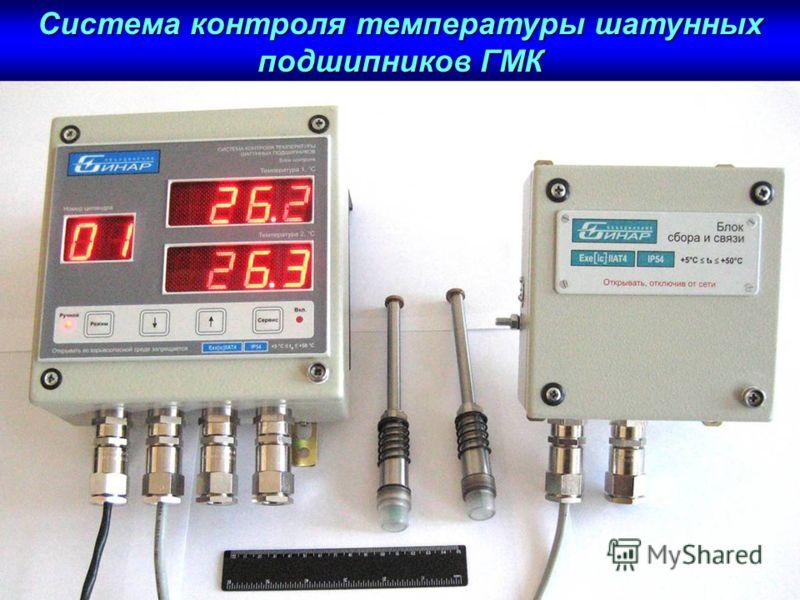 Система контроля температуры шатунных подшипников ГМК