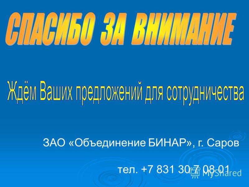 ЗАО «Объединение БИНАР», г. Саров тел. +7 831 30 7 08 01