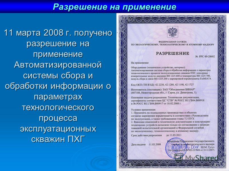 11 марта 2008 г. получено разрешение на применение Автоматизированной системы сбора и обработки информации о параметрах технологического процесса эксплуатационных скважин ПХГ Разрешение на применение