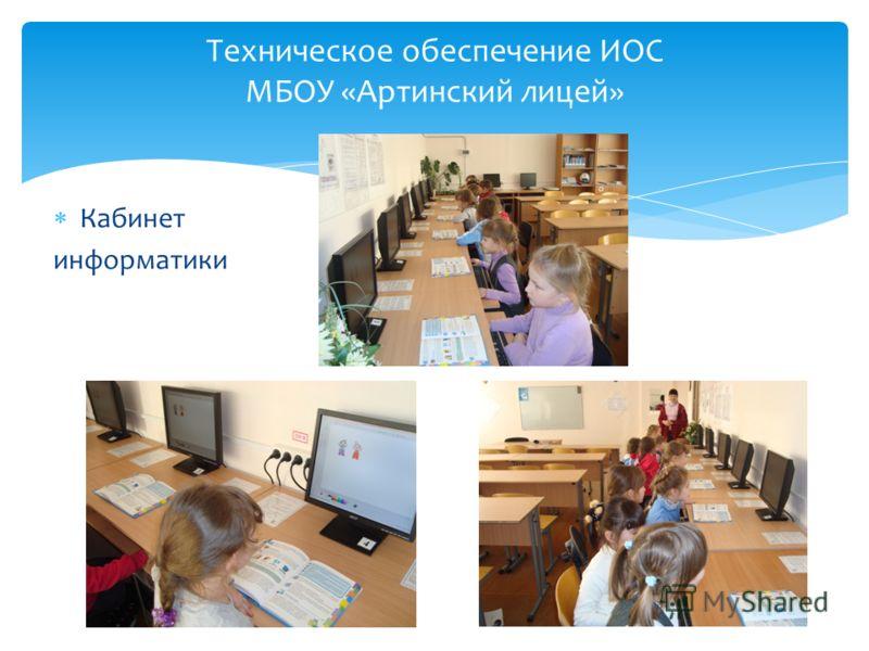 Техническое обеспечение ИОС МБОУ «Артинский лицей» Кабинет информатики