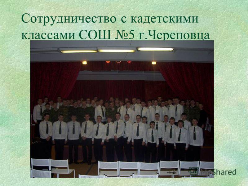 Сотрудничество с кадетскими классами СОШ 5 г.Череповца