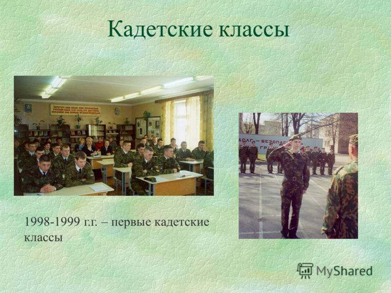 Кадетские классы 1998-1999 г.г. – первые кадетские классы