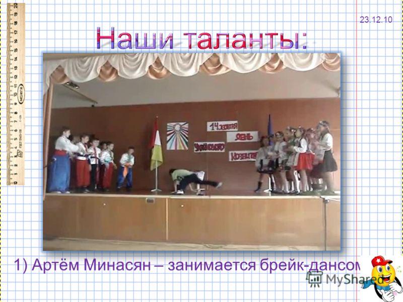 3) Мы стали первыми на фестивале «Нащадки казацької слави»! 23.12.10