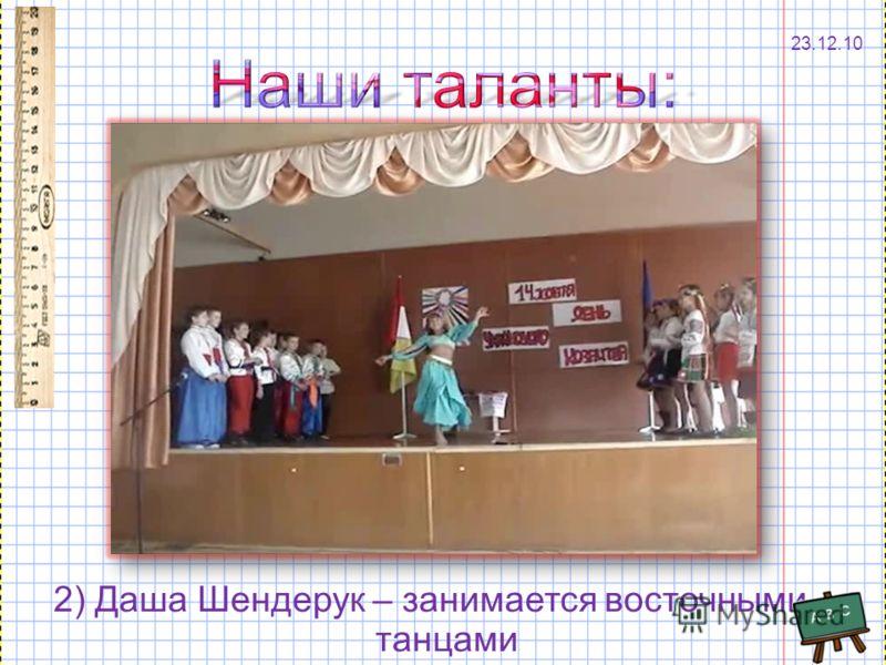 1) Артём Минасян – занимается брейк-дансом 23.12.10