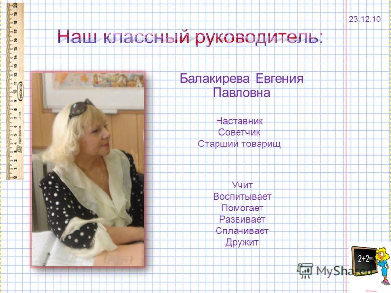 2) Даша Шендерук – занимается восточными танцами