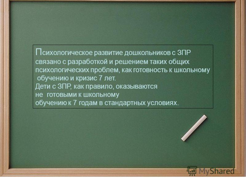 Как готовность к школьному обучению