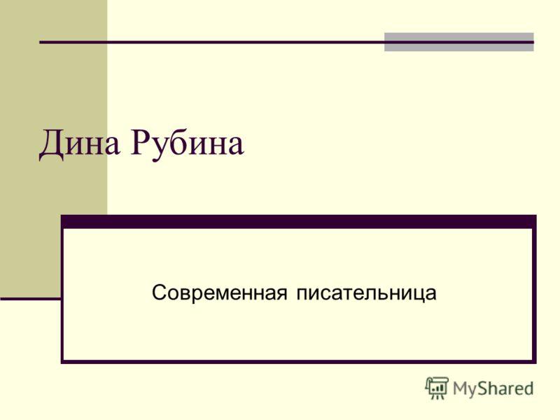 Дина Рубина Современная писательница