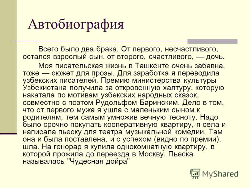 Всего было два брака. От первого, несчастливого, остался взрослый сын, от второго, счастливого, дочь. Моя писательская жизнь в Ташкенте очень забавна, тоже сюжет для прозы. Для заработка я переводила узбекских писателей. Премию министерства культуры