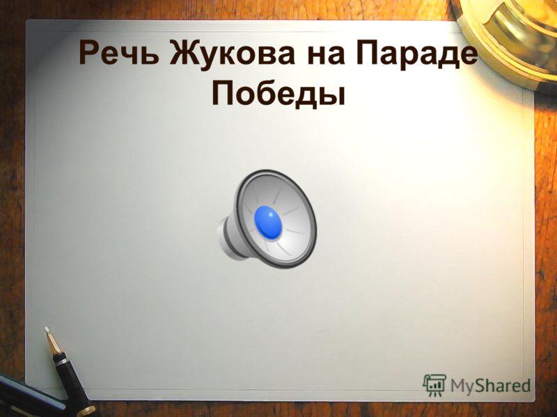 Речь Жукова на Параде Победы