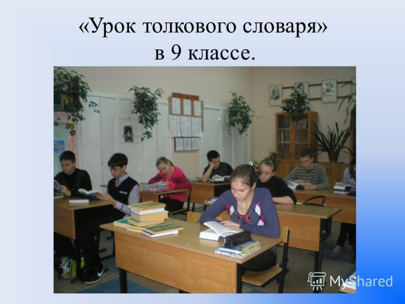 «Урок толкового словаря» в 9 классе.