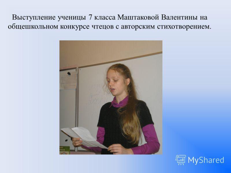 Выступление ученицы 7 класса Маштаковой Валентины на общешкольном конкурсе чтецов с авторским стихотворением.