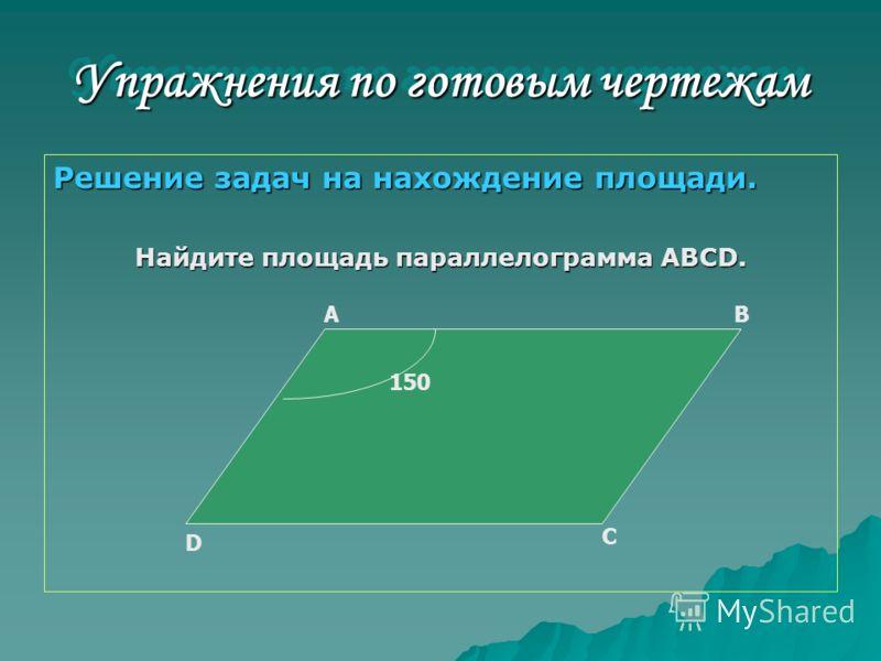 Упражнения по готовым чертежам Решение задач на нахождение площади. Найдите площадь параллелограмма ABCD. 150 АВ С D