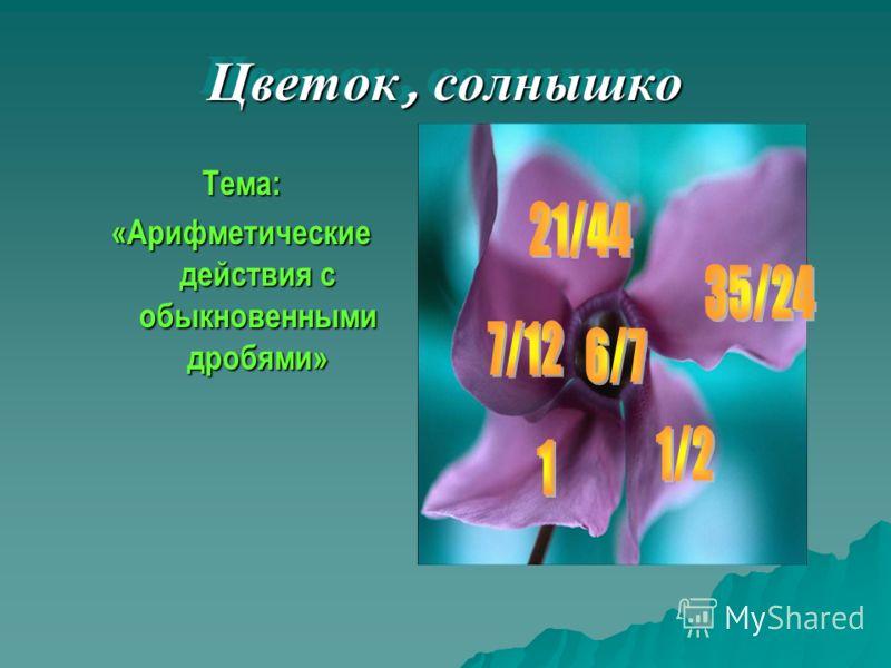 Цветок, солнышко Тема: «Арифметические действия с обыкновенными дробями»